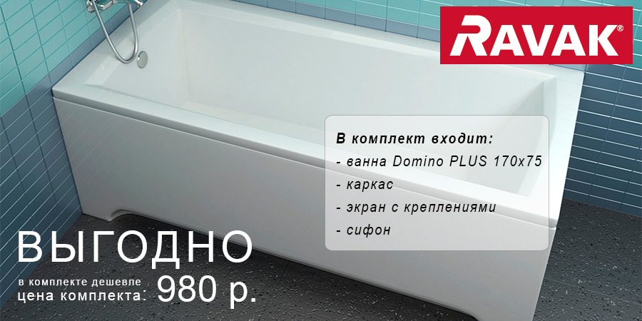 В комплекте дешевле: ванна Ravak Domino Plus 170x75 с каркасом, экраном и сифоном